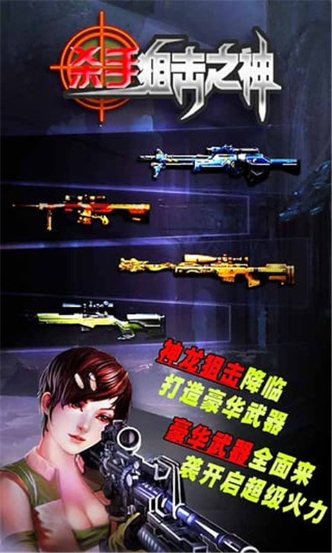 杀手狙击之神软件截图3