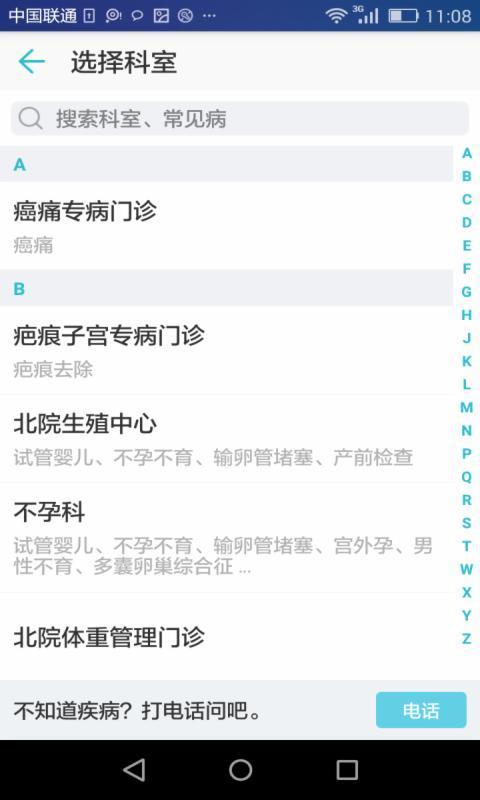 南京鼓楼医院软件截图1
