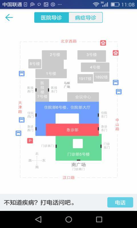 南京鼓楼医院软件截图2
