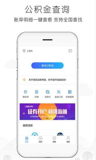 北京公积金软件截图0