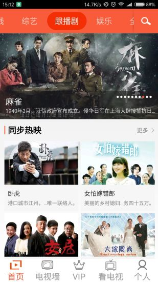 天山云TV软件截图2