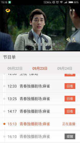 天山云TV软件截图4