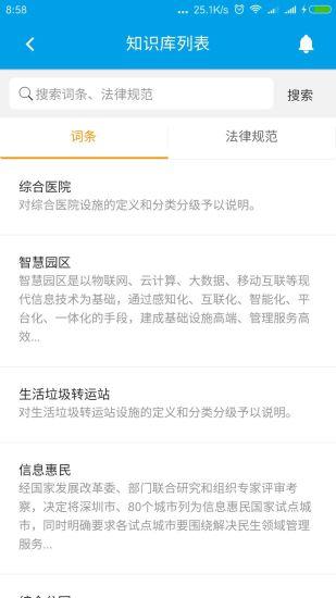 中城智库软件截图2
