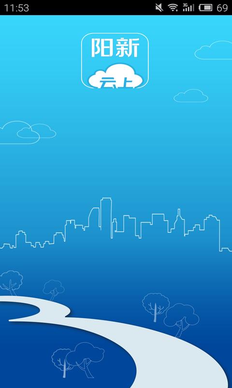 云上阳新软件截图0