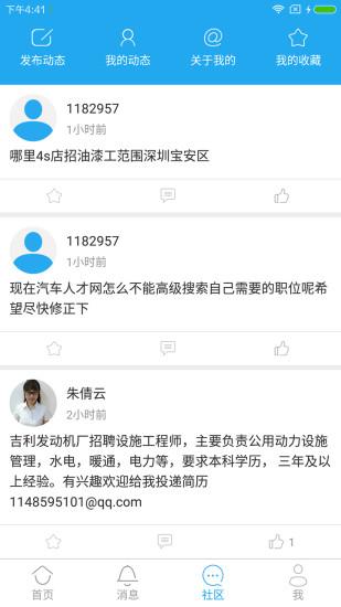 中国汽车人才网软件截图2