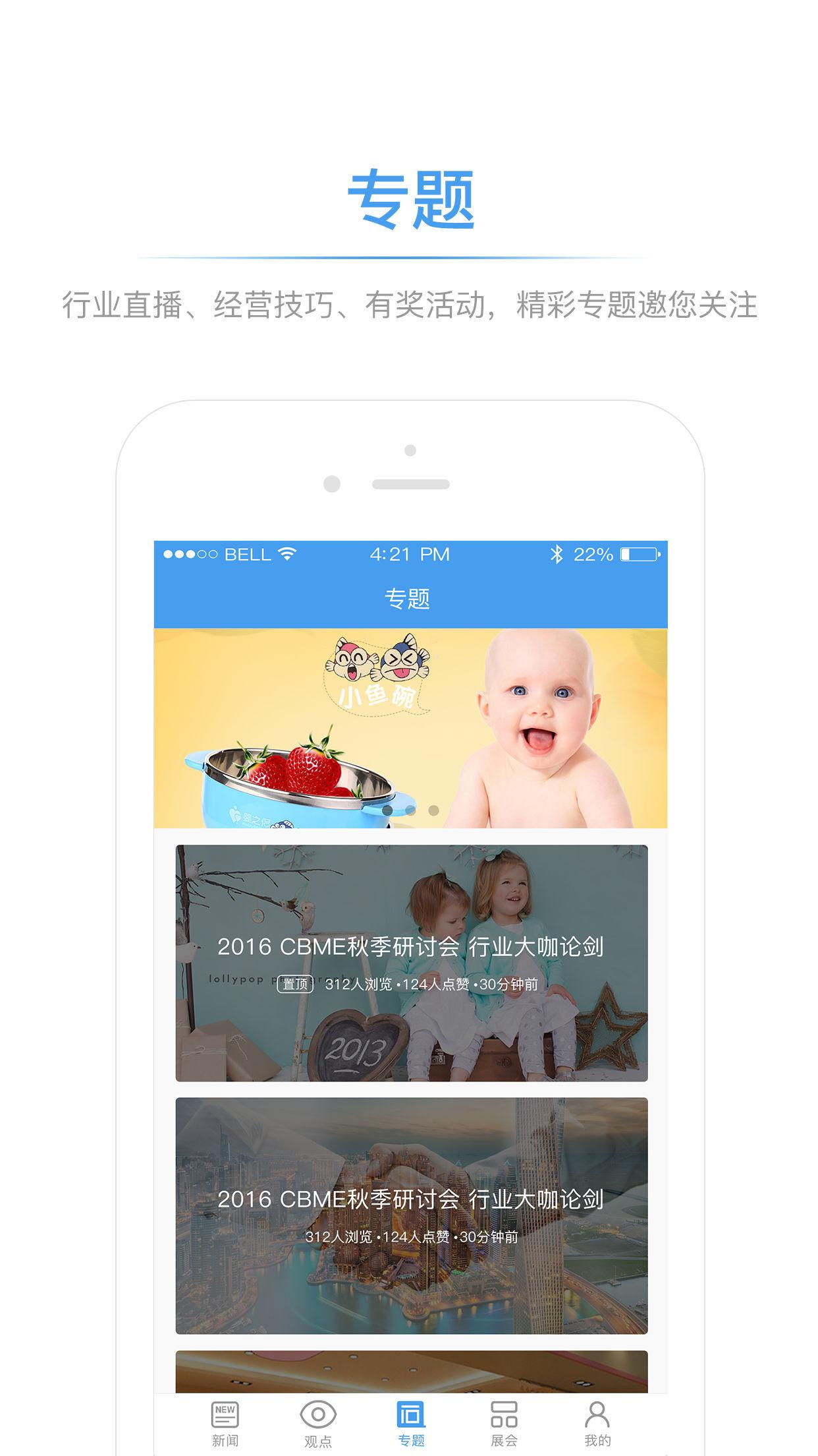 孕婴童微报软件截图2