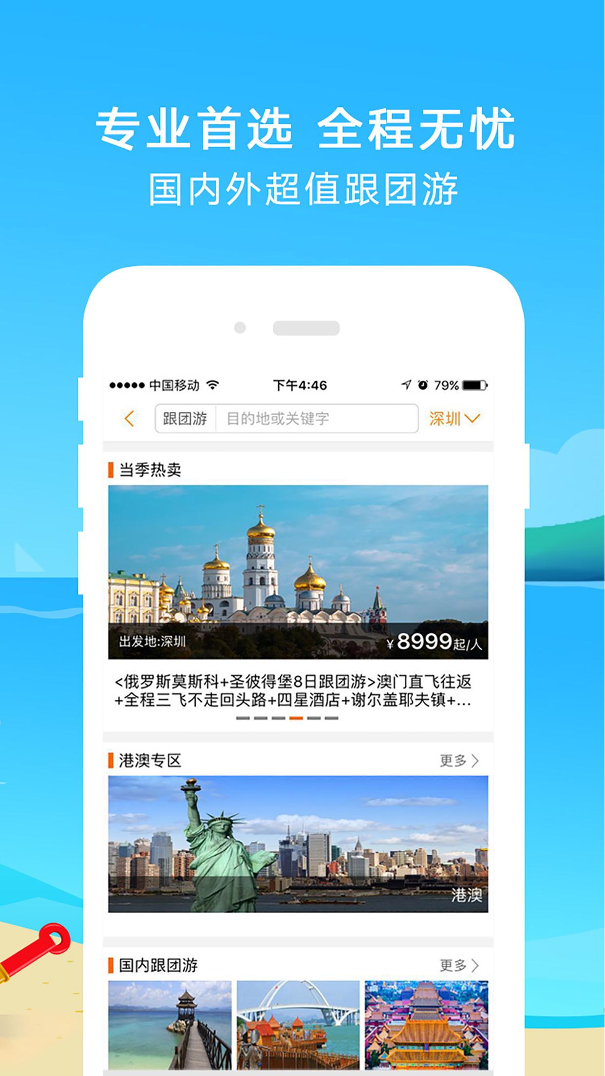 芒果旅游软件截图2