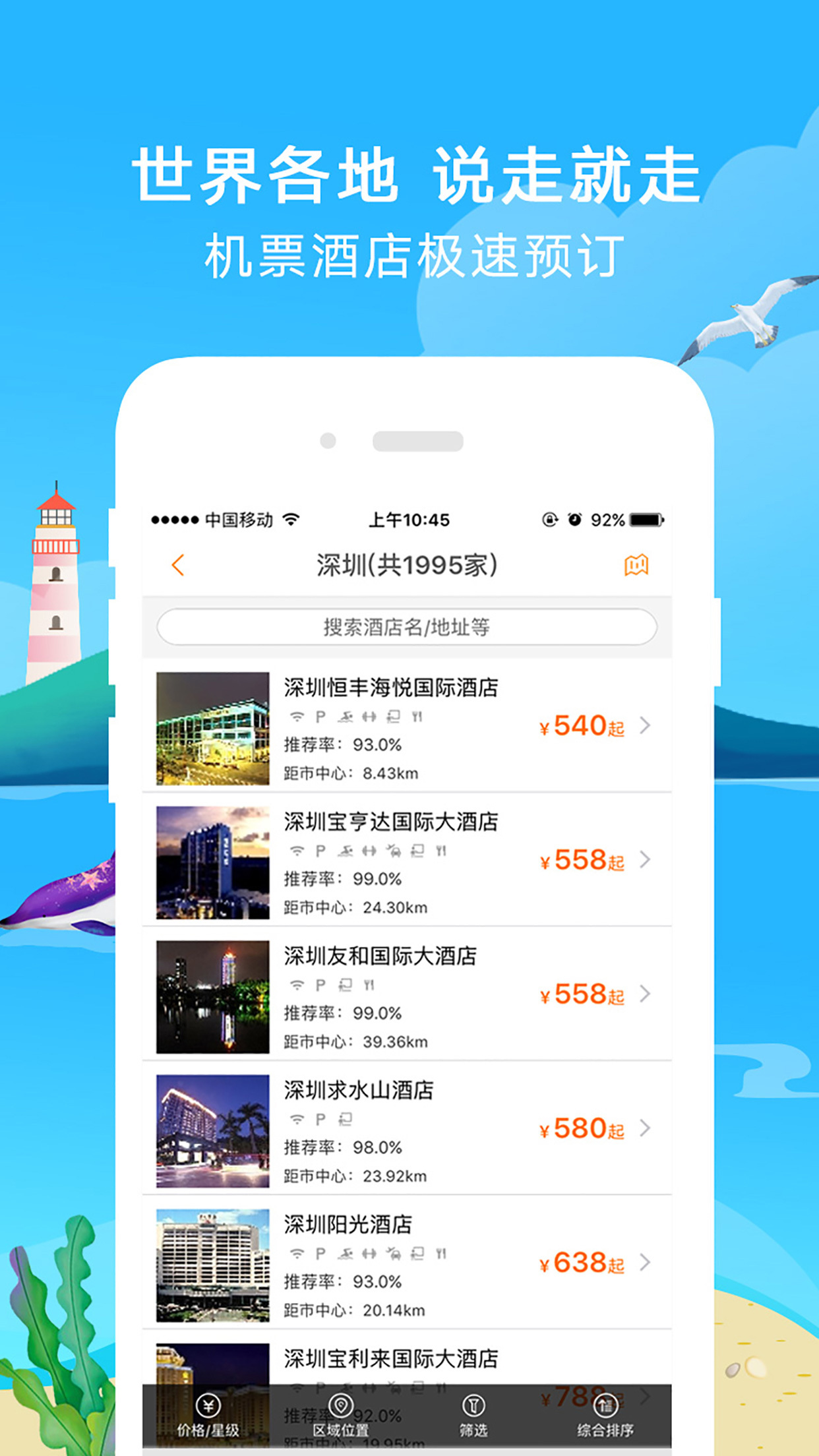 芒果旅游软件截图3