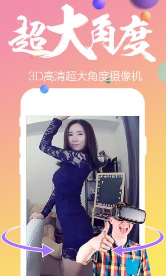 小花秀VR直播软件截图2