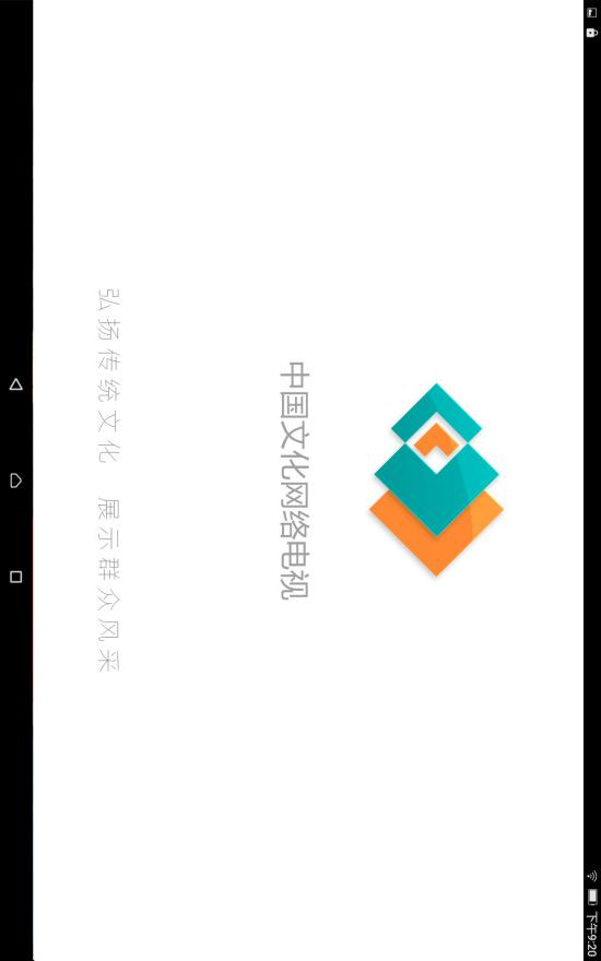 中国文化网络电视HD软件截图0