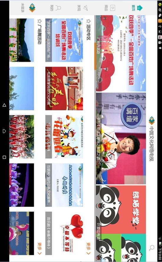 中国文化网络电视HD软件截图1