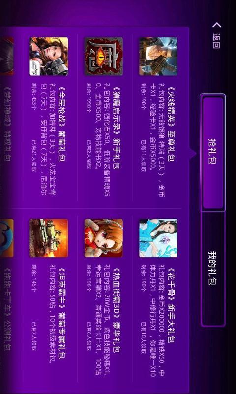 葡萄游戏厅软件截图4