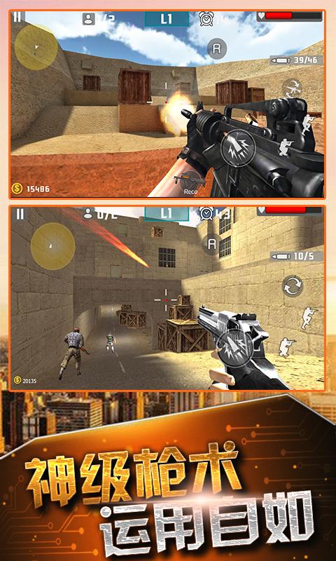 射击反恐精英软件截图3