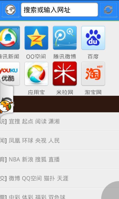 YY浏览器软件截图0