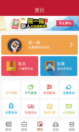 南阳日报软件截图1