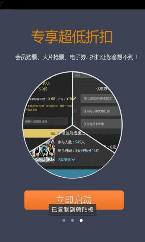 幸福蓝海软件截图2