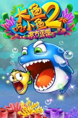 大鱼吃小鱼2软件截图0