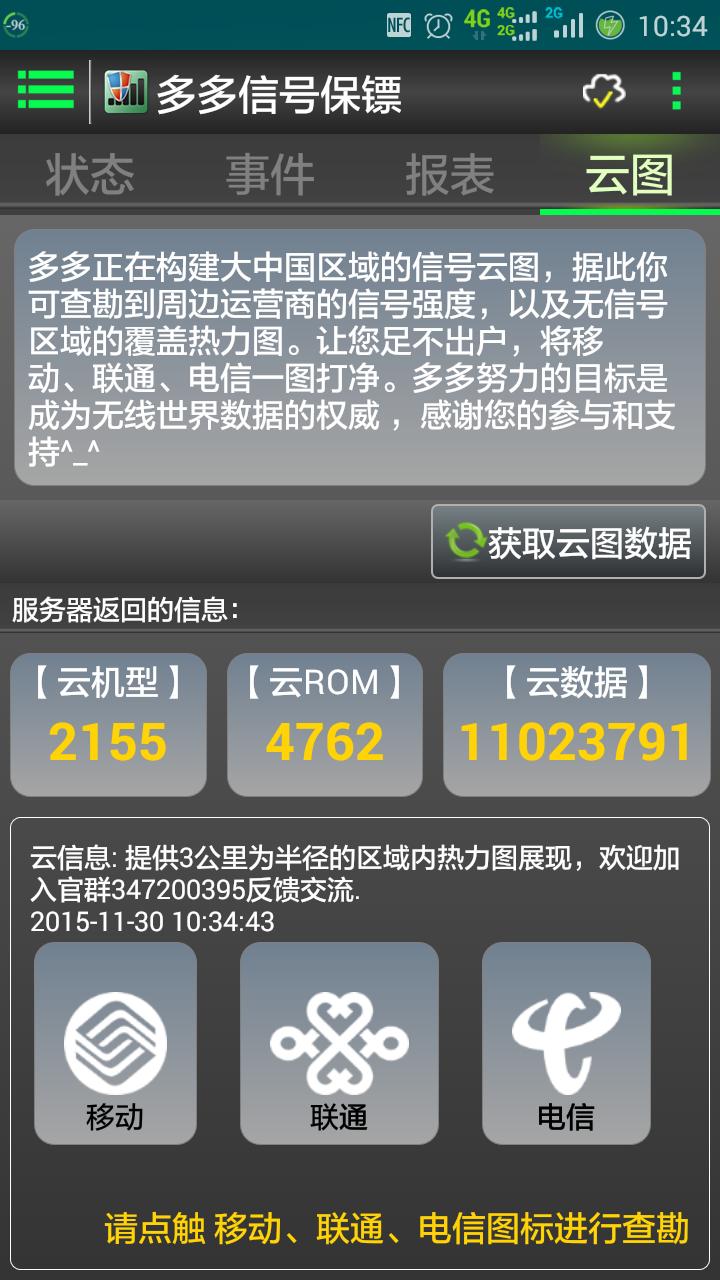 多多信号保镖软件截图1