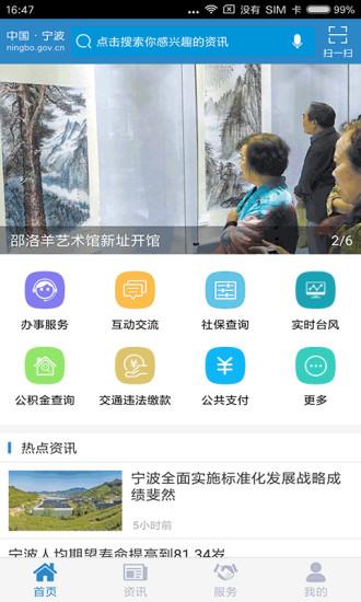 宁波政务软件截图1