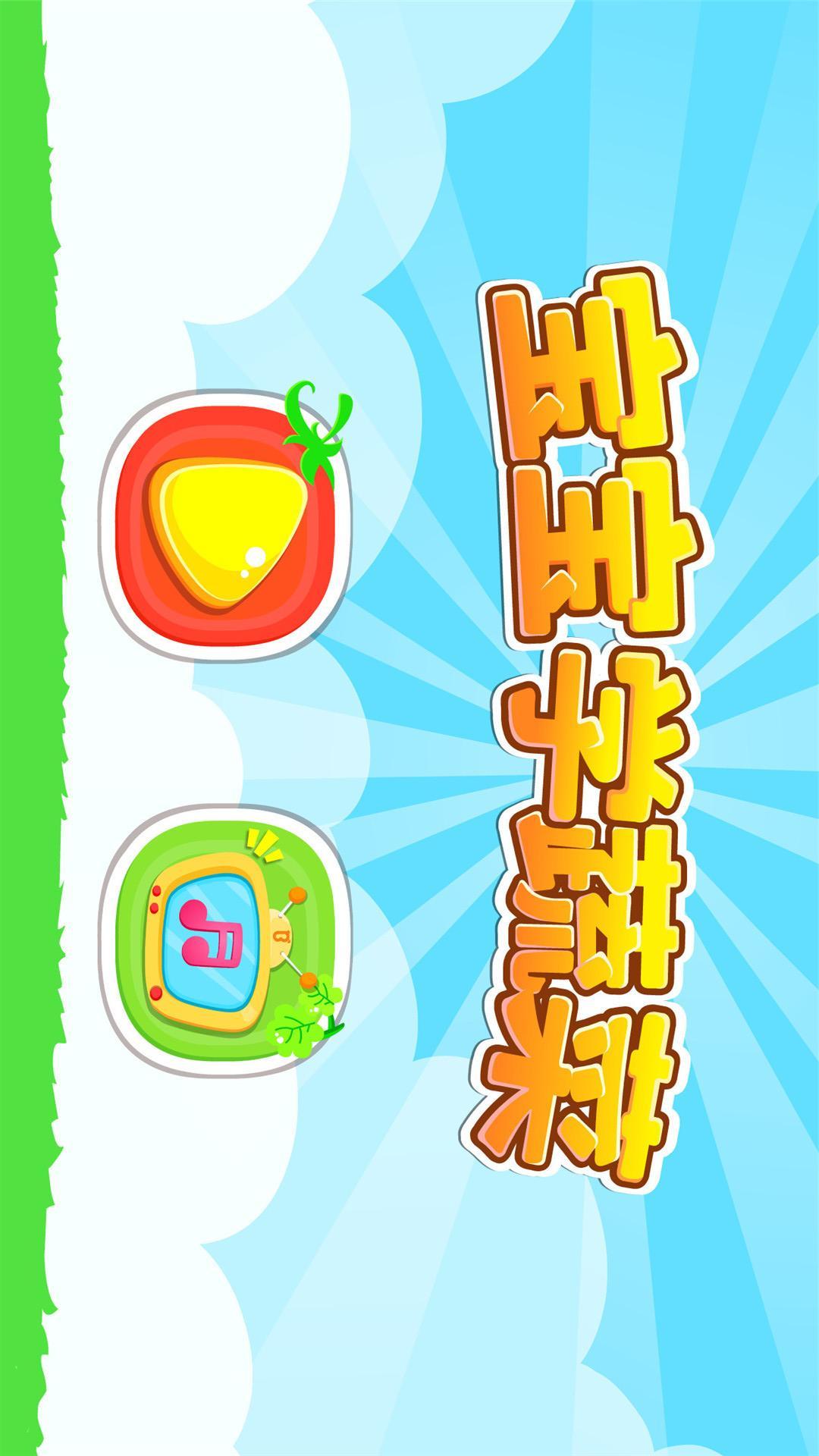 宝宝学蔬菜软件截图4