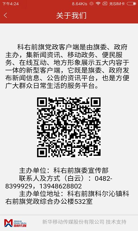 前旗微讯软件截图4
