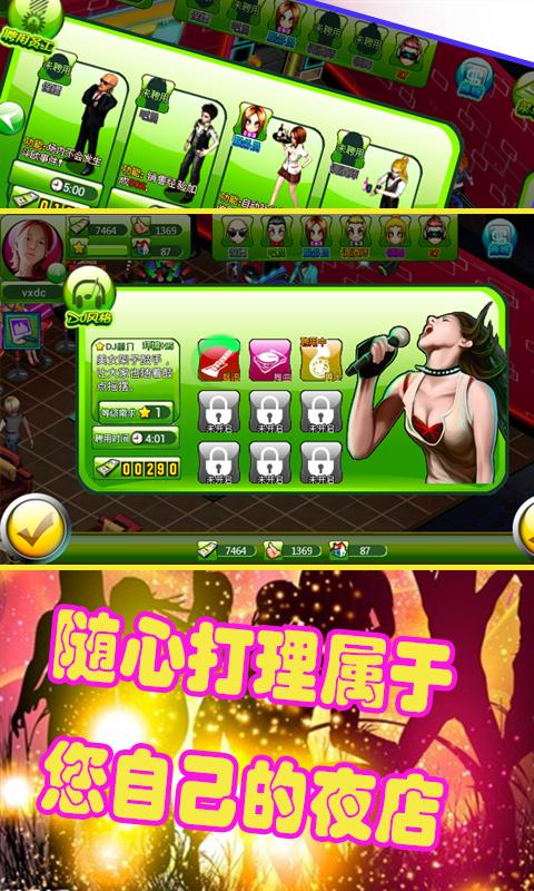 夜店王中王软件截图1