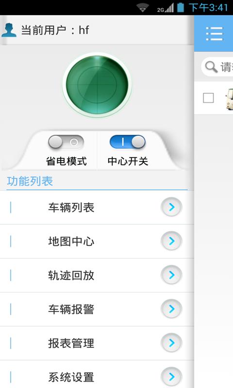 广东北斗软件截图1