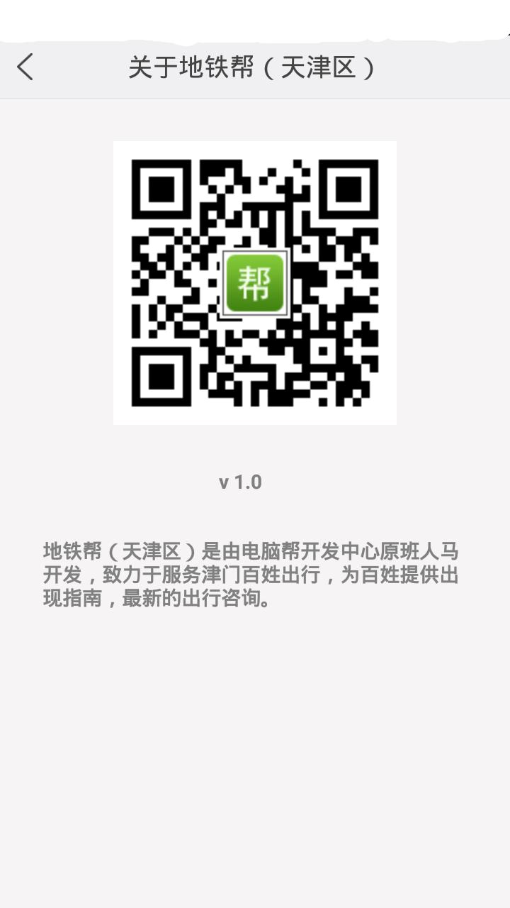地铁帮(天津区)软件截图2