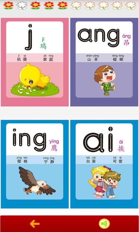 拼音学习软件截图3