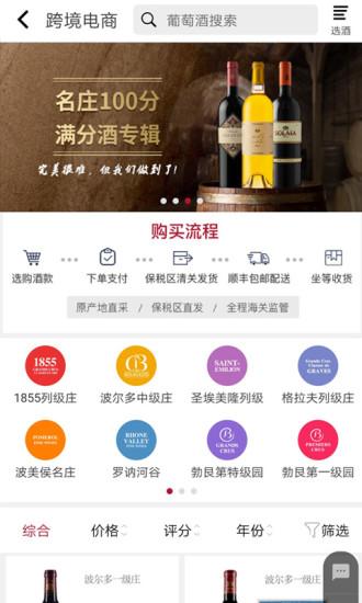 红酒世界软件截图3