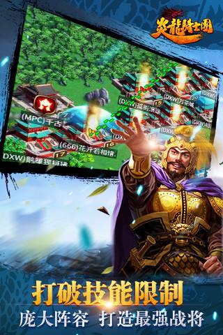 炎龙骑士团软件截图1
