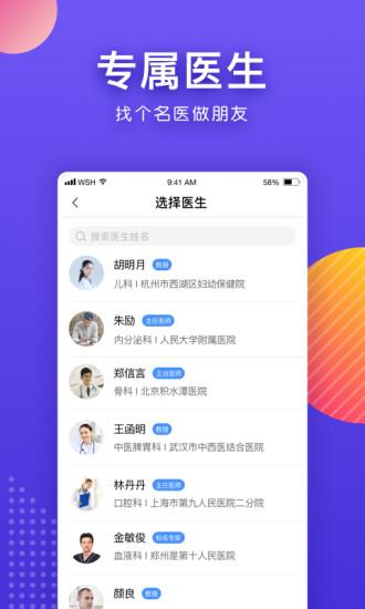朱李叶健康软件截图2