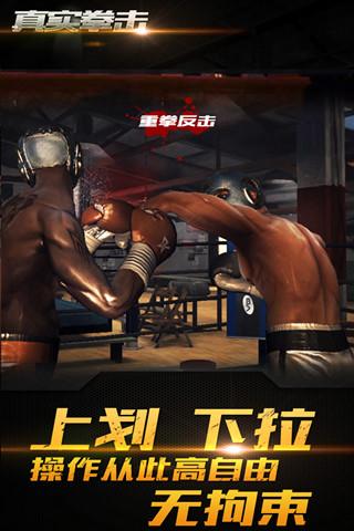 真实拳击软件截图2