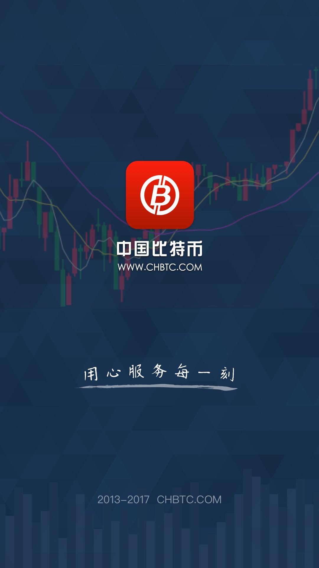中国比特币软件截图0