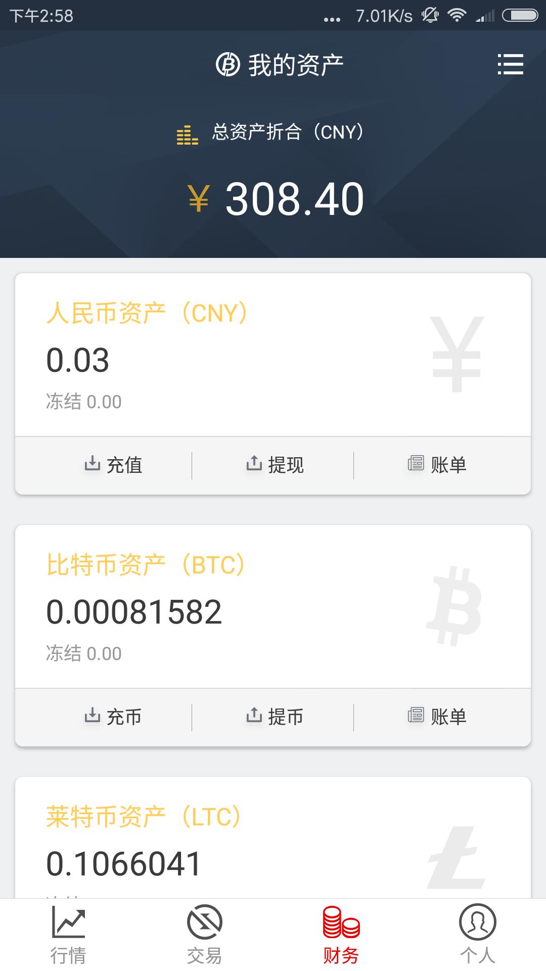 中国比特币软件截图3