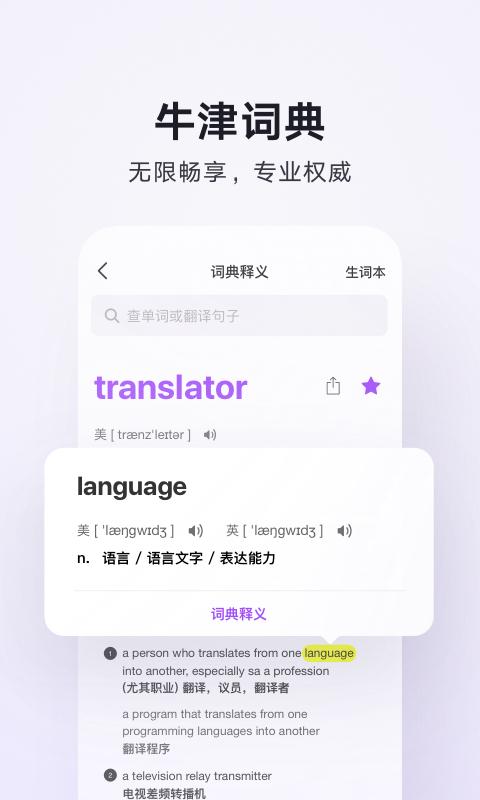 腾讯翻译君软件截图3