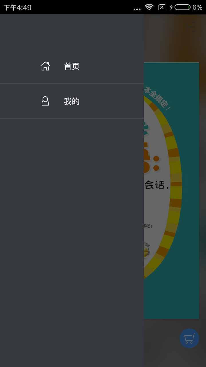零起步日语一本掌握软件截图1
