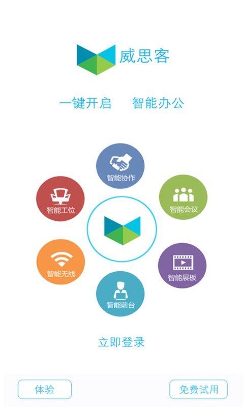 威思客软件截图4