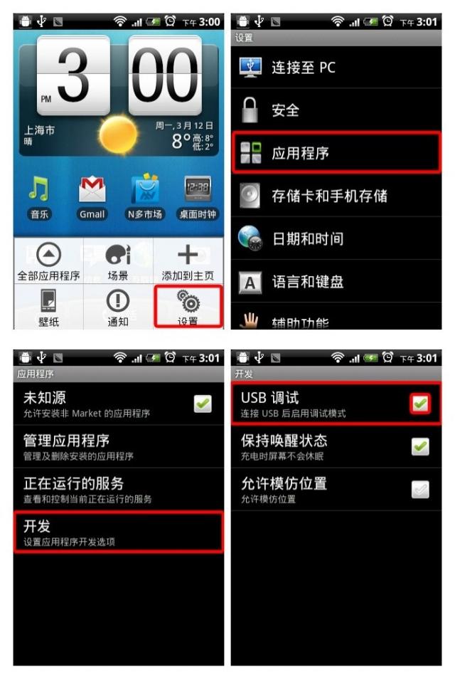 HTC Sensation 双4.0 数字电量 来去电归属 魔声音效 国内天气源