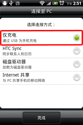 HTC Sensation 原生ICS风格 一个很新颖的ROM
