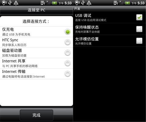 CyanogenMod 9 Alpha for HTC Desire S 2012.04.14更新