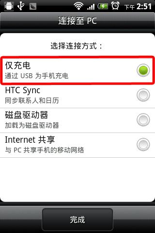 HTC Sensation 全局蓝色风格 外加来去电归属地 三种音效 Sony画质 中国本地化