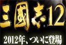 《三国志12》最新武将介绍:名将陆逊之子陆抗