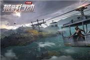 网易手游《荒野行动》PC版日活跃用户超250万啦!