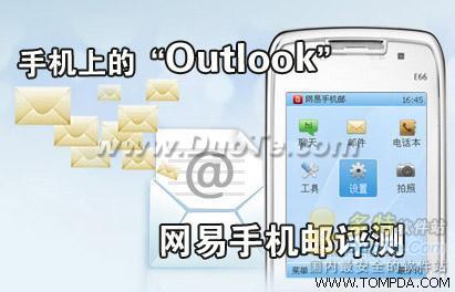 手机上的Outlook 网易手机邮评测