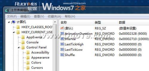 让Windows 7桌面壁纸切换炫酷如放电影