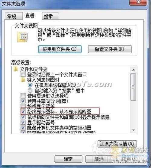 选择关闭Win 7视频预览节约系统资源