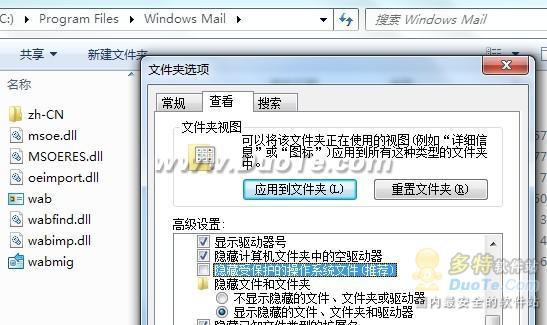 教你找回Win 7中隐藏的Windows Mail