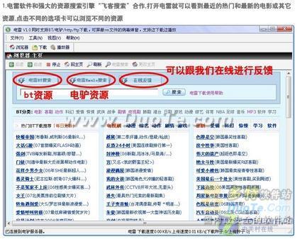 集成BT、电驴、HTTP!电雷下载使用教程