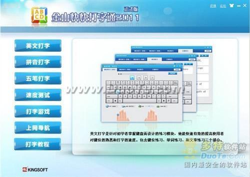 体验金山打字通2011正式版四大功能
